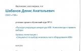 """Успешно пройденные курсы  """"ABB""""→"""